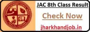 Jharkhand Academic Council JAC Class 8 Board Exam Result