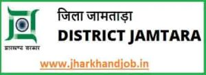 District Health Society Jamtara Recruitment 2019