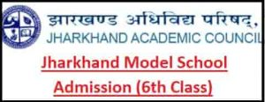 Jharkhand Model School Admission Online Form