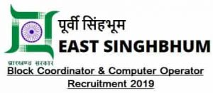 East Singhbhum Computer Operator Recruitment 2019