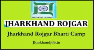 Jharkhand Rojgar Bharti Camp