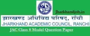 JAC Class 8 Model Question Paper