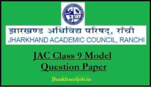 JAC Class 9 Model Question Paper