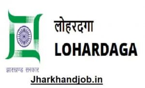 Lohardaga Computer Operator Recruitment
