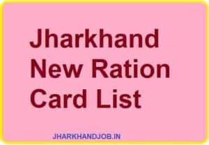 Rashan Card List Jharkhand