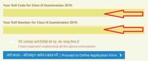 Akanksha Entrance Exam Form
