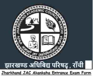 Jharkhand JAC Akanksha Entrance Exam Form