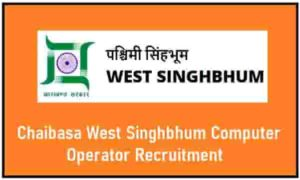 Chaibasa West Singhbhum Computer Operator Recruitment