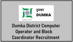 Dumka District Computer Operator Recruitment