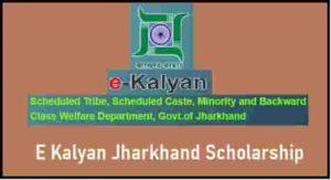 E Kalyan Jharkhand Scholarship