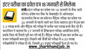 Jharkhand Board Inter Admit Card 2020