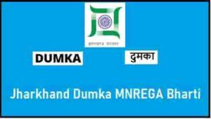 Jharkhand Dumka MNREGA Bharti