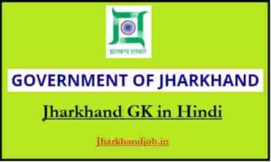 Jharkhand GK in Hindi