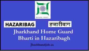 Jharkhand Home Guard Bharti in Hazaribag