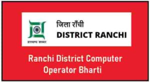 Ranchi District Computer Operator Bharti