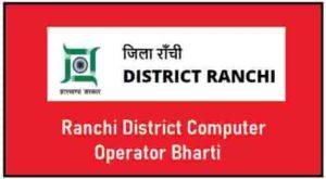 Ranchi District Computer Operator Bharti