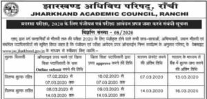 JAC Board Madarsa Exam Form Date