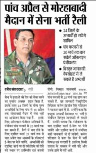 Jharkhand Army Rally
