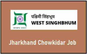 Jharkhand Chowkidar Job