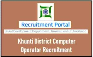 Khunti District Computer Operator Recruitment