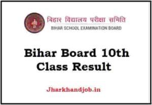 Bihar Board 10th Class Result