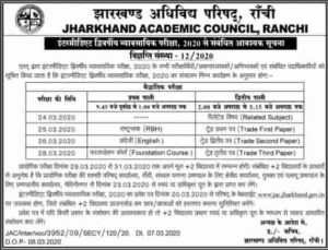 JAC Board Inter Vocational Exam Date