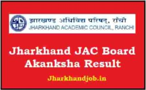 Jharkhand JAC Board Akanksha Result