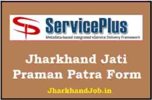 Jharkhand Jati Praman Patra Form