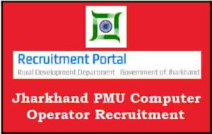 Jharkhand PMU Computer Operator Recruitment