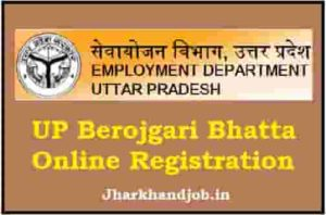 UP Berojgari Bhatta Online Registration