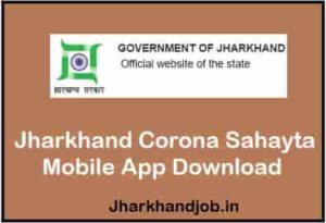 Jharkhand Corona Sahayta Mobile App Download