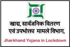 Jharkhand Yojana