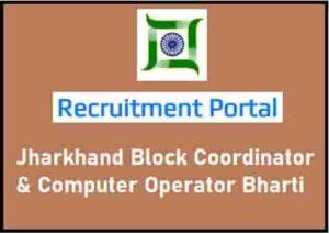Jharkhand Block Coordinator & Computer Operator Bharti