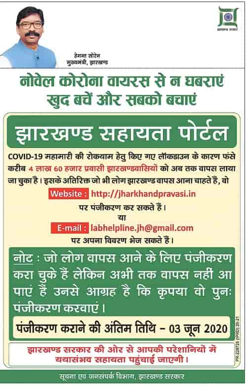 Jharkhand Pravasi Registration Form 2020