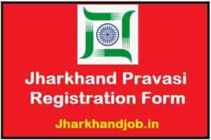 Jharkhand Pravasi Registration Form