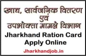 Jharkhand Ration Card