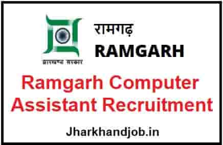 Ramgarh Computer Assistant Recruitment