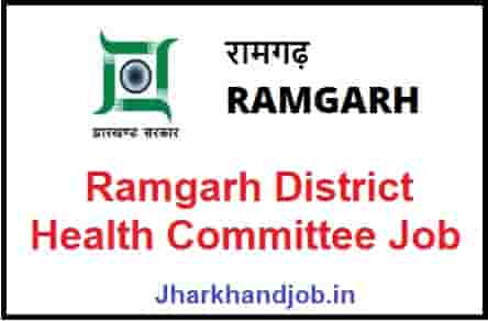 Ramgarh District Health Committee Job