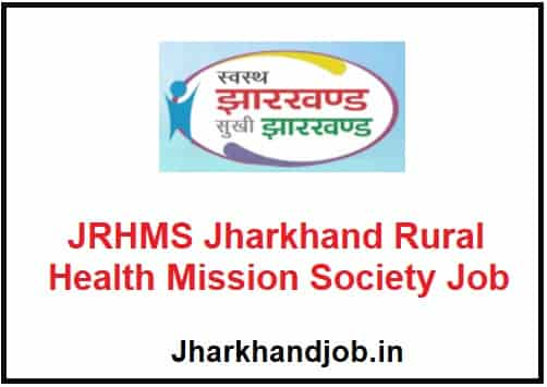 JRHMS Jharkhand Rural Health Mission Society Job