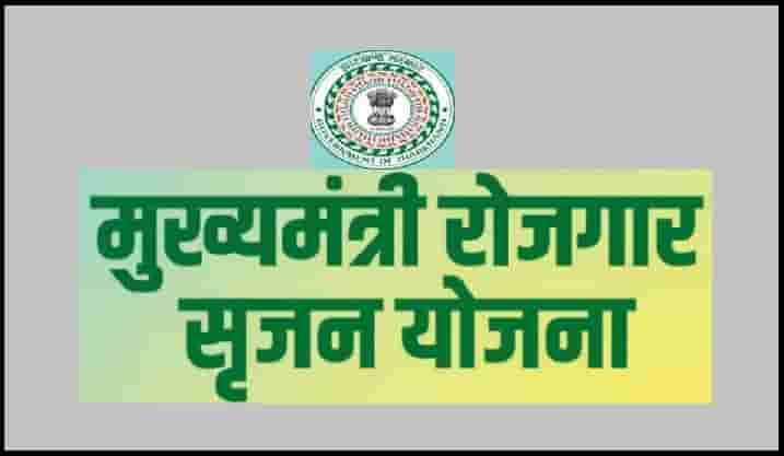 Jharkhand Mukhyamantri Rojgar Srijan Yojana