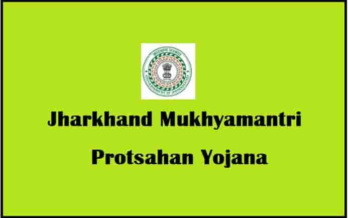 Jharkhand Mukhyamantri Protsahan Yojana