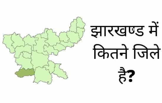 Jharkhand Mein Kitne Jile Hain