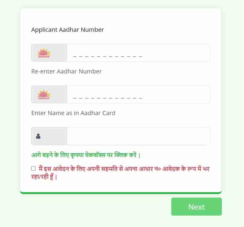 Jharkhand Ration Card Online Apply Registration form