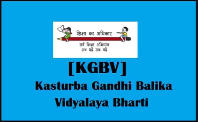 Jharkhand Kasturba Gandhi Balika Vidyalaya Bharti