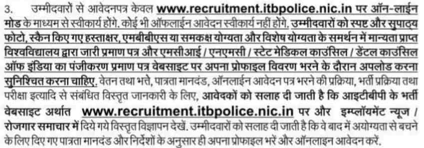 ITBP Group A Recruitment 2021