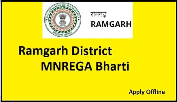 Ramgarh MNREGA Bharti 2021